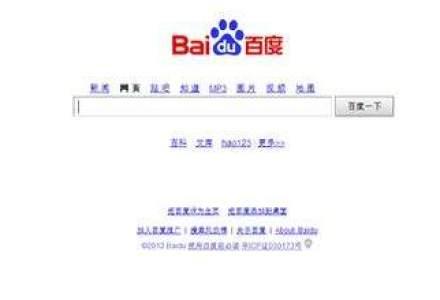 Baidu, cel mai mare motor de cautare din China, va investi 1,6 MLD. $ intr-un centru de cloud computing