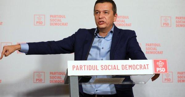 Sorin Grindeanu (PSD): Nu susținem un guvern minoritar